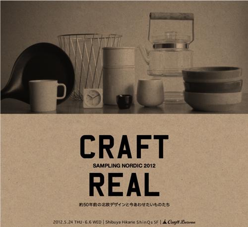 CRAFTREAL_SN2012_web_c.jpg