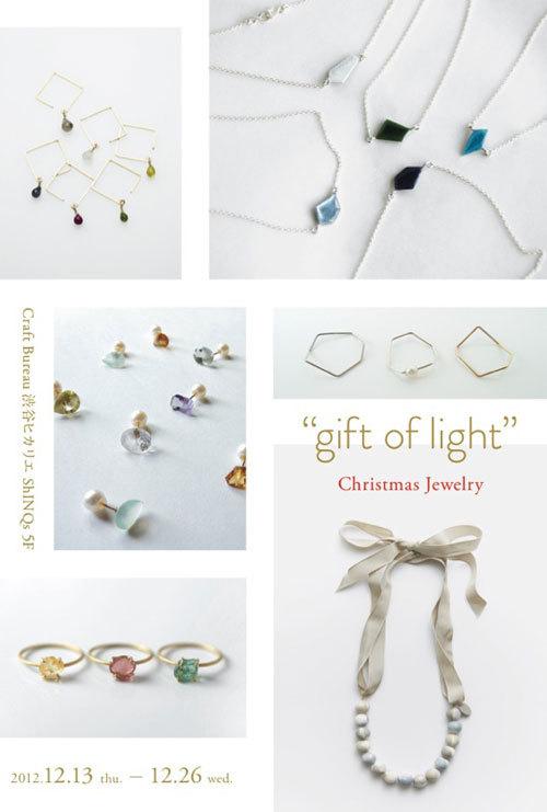 gift_of_light_dm.jpg
