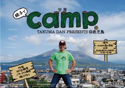 campMain.png