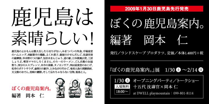 okamotoHitoshiBook20100116.png