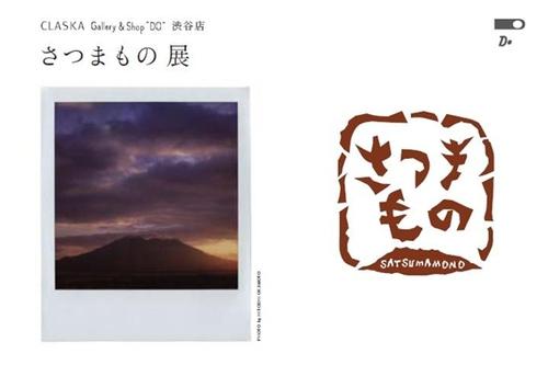 satsuma_R-thumb.JPG